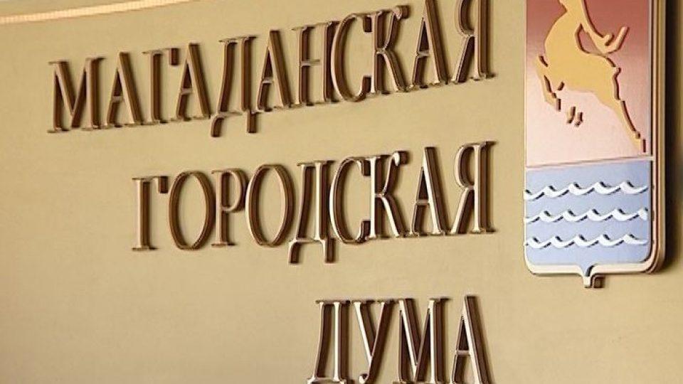Расходная-часть-бюджета-столицы-Колымы-с-начала-года-увеличилась-на-254-миллиона-рублей.jpg