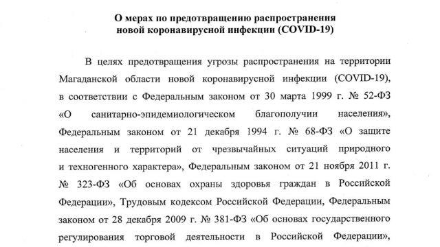 215-pp-O-merah-po-predotvrashheniyu-koronavirusnoi-infektsii-COVID-19-1.pdf