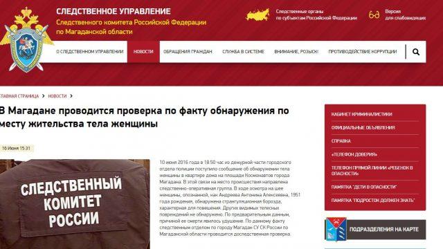 V-Magadane-obnaruzhili-telo-zhenshhiny-s-petlej-na-shee.jpg