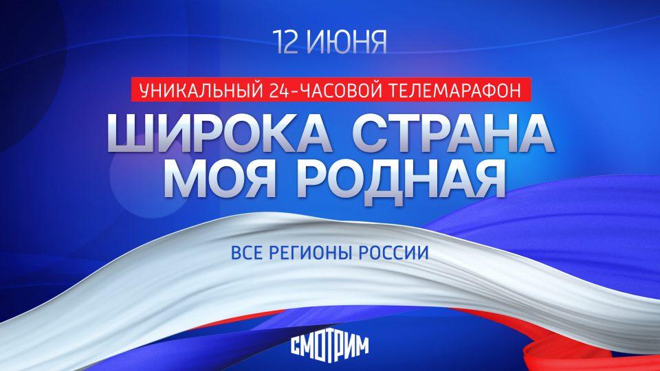 banner-v-regiony-marafon-12-iyunya.jpg